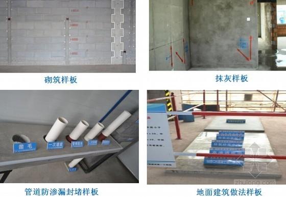 住宅楼工程现场施工安全质量控制汇报(附图多)