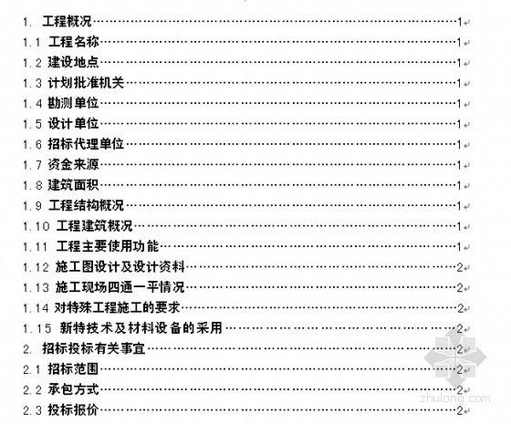 [毕业设计]北京某宿舍楼工程招标文件(2012)