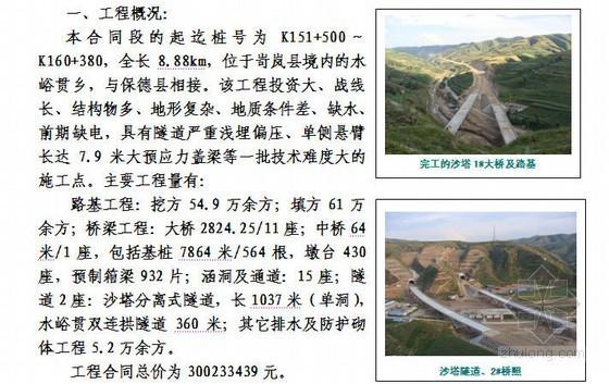 高速公路项目部2010年度工作总结(施工总结,精细化管理)