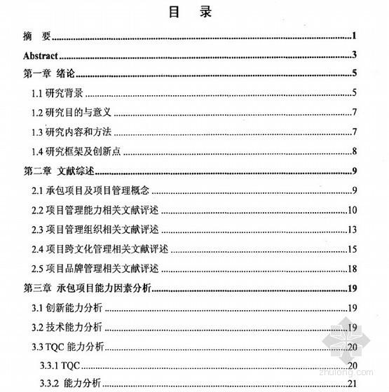 [硕士]中国建筑企业海外工程承包项目管理因素研究[2010]