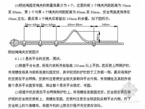 ZLP800电动吊篮施工方案