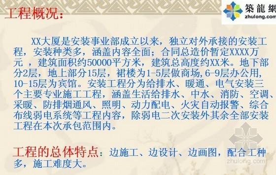 [陕西]商业楼安装工程商务结算总结报告(2012)