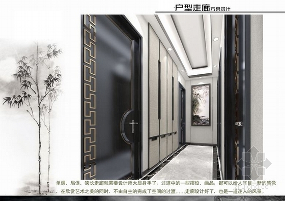[浙江]156平新中式风格四居室室内装修设计方案走廊效果图
