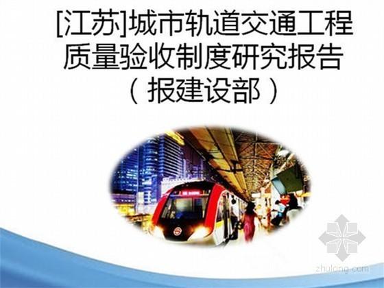 [江苏]城市轨道交通工程质量验收制度研究报告(报建设部)