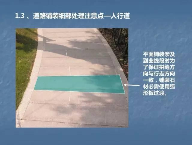 龙湖景观施工工艺标准效果(让你更懂现场)--硬景篇_6