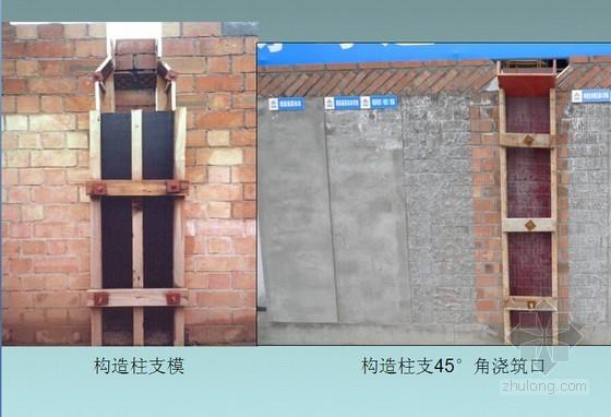 名企建筑施工工艺工法标准(PPT格式 106页)