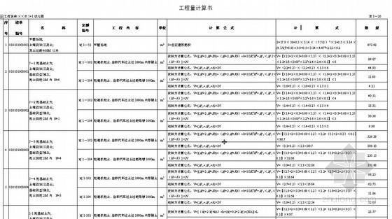 [河北]幼儿园工程量计算实例(附计算书及图纸)