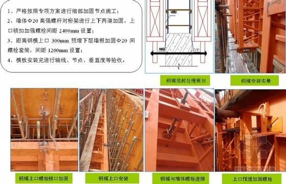 [广东]地标性超高层塔楼施工质量标准化图册(165页,附图非常丰富)