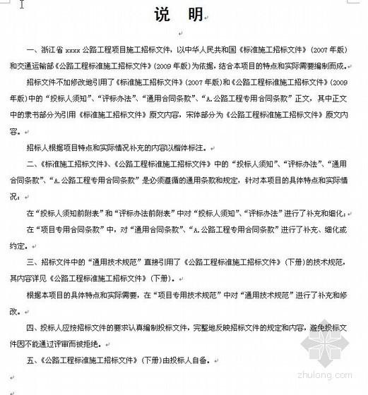 浙江省某公路工程项目施工招标文件(2010)