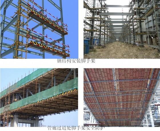 [广东]石油炼化装置项目总承包施工组织设计(技术标 近500页)