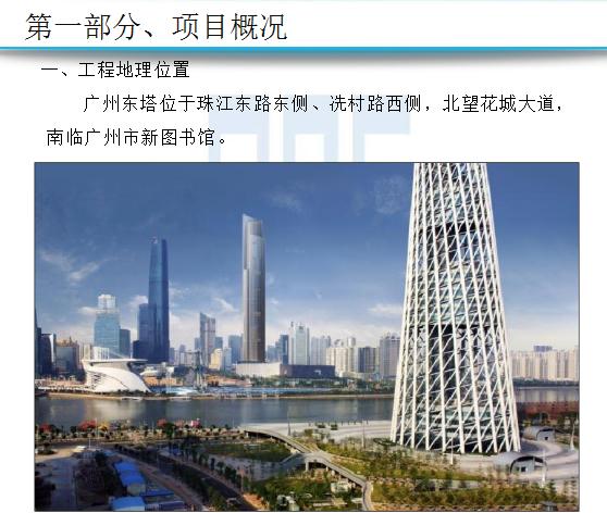 [广州]周大福金融中心(东塔)综合施工关键技术(共64页)