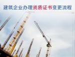 建筑企业办理资质证书变更流程