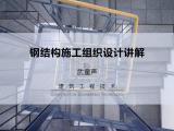 钢结构施工组织内容都有什么