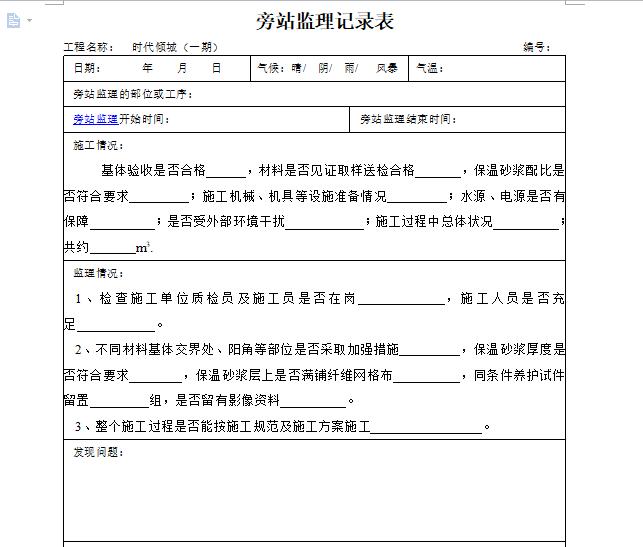 节能旁站监理记录表(内保温)