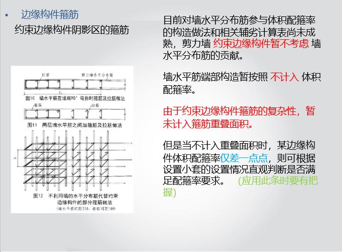 剪力墙识图、配筋设计常见问题及其做法_31