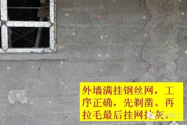 内外墙抹灰施工技术、样板(干货)_2