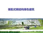 装配式钢结构绿色建筑