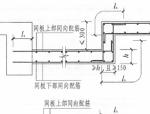 101图集上升降板下部锚固长度的问题