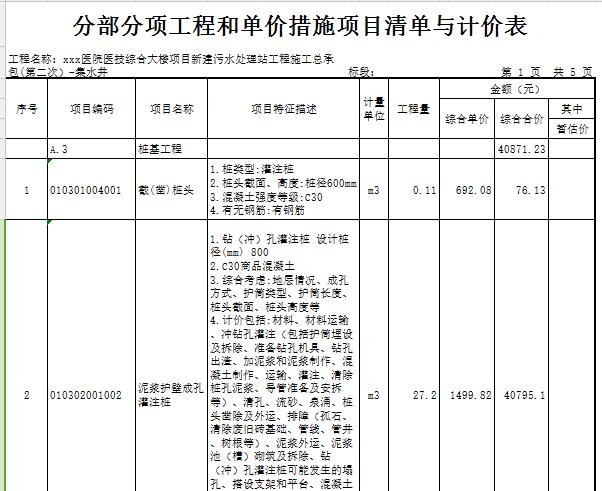 [广东]2018年医院新建污水处理站工程预算书(全套图纸)_8