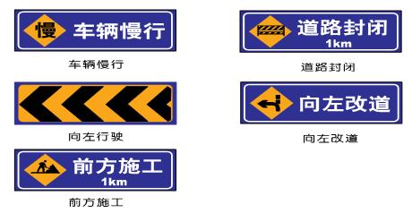 辽宁省公路工程施工现场安全标志档和安全防护设施设置强制规定