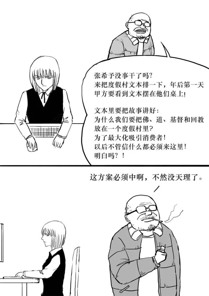 暗黑设计院の饥饿游戏_43