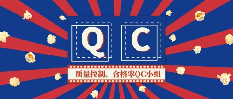 100套精品质量控制合格率QC小组资料合集1.0