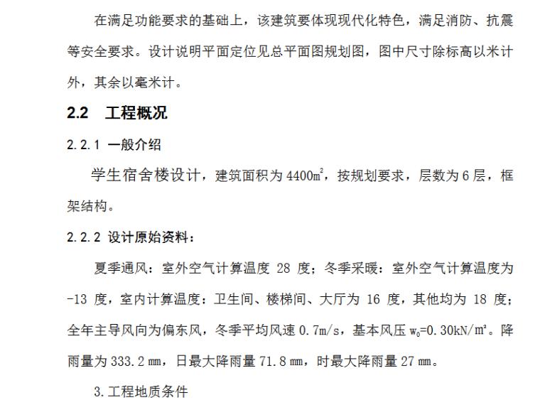 4400平米六层公寓宿舍楼结构计算毕业设计(Word.93页)