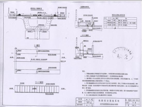 普通铁路高速铁路综合接地图纸_6