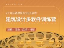 出图季|sbf123胜博发娱乐设计多软件训练营