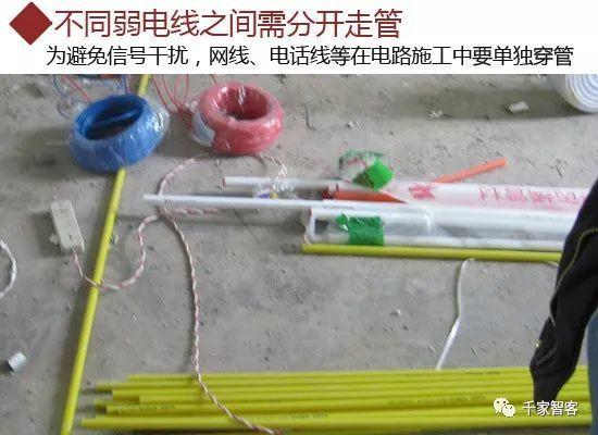 家庭装修弱电布线施工规范及常见问题_7