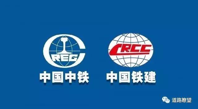 中国中铁、中国铁建,成功合体!