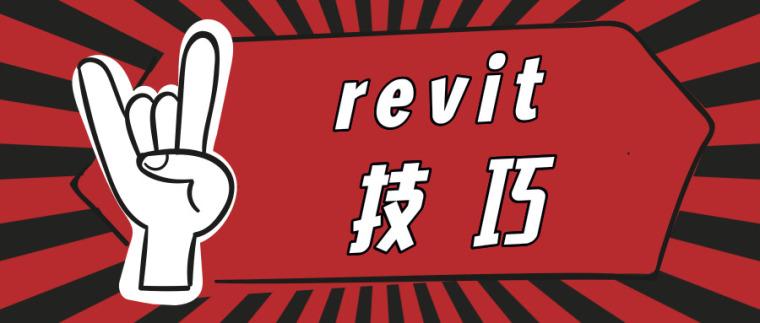 Revit技巧-revit中如何简便快捷地改变原有管道系统
