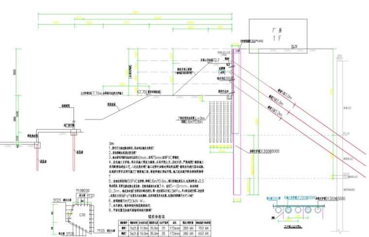 专家楼挡墙加固工程桩板墙支护施工组织设计