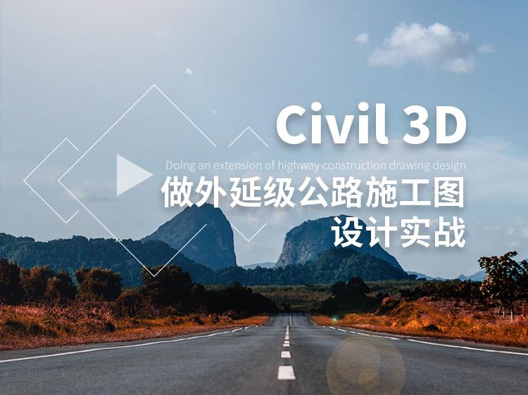 Civil 3D做外延级公路施工图设计实战
