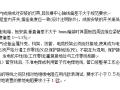 广东220KV变电站电气照明安装工程施工组织设计方案