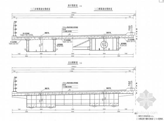 [甘肃]30m、40m、50m简支波形腹板钢箱-混凝土组合梁通用图29张