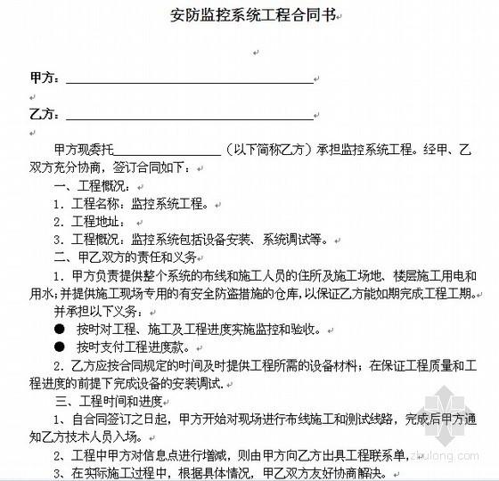 数字监控安防系统工程合同书(安防监控)