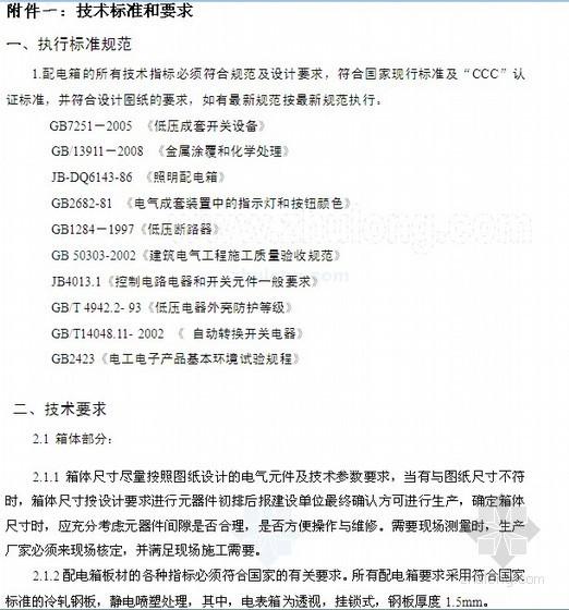 [山東]商業綜合體項目配電箱采購價格清單(2013.7)