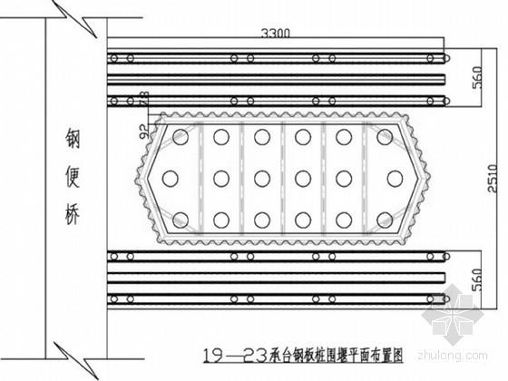 [浙江]公路桥梁水中承台基坑钢板桩围堰支护施工方案