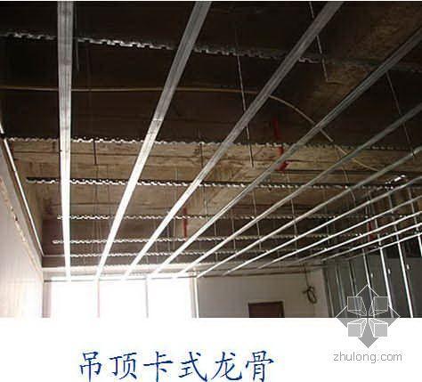 附墙式轻钢龙骨装饰饰面板施工方法总结