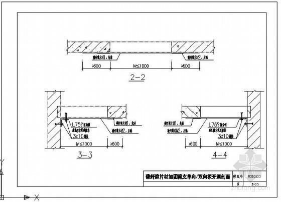 碳纤维片材加固简支单向/双向板开洞剖面节点构造详图
