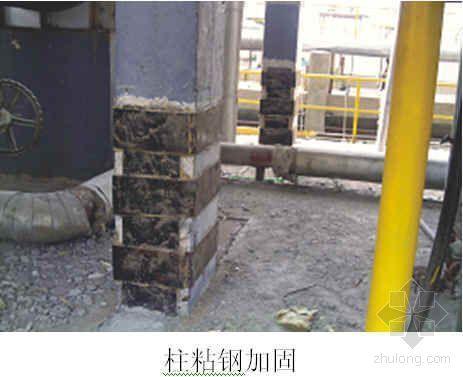 粘钢加固技术