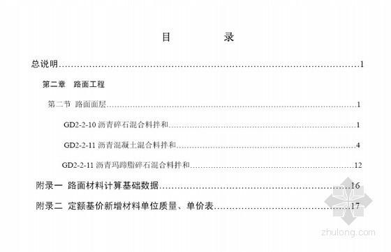 2012版广东省公路工程预算补充定额(路面工程沥青混合料拌和)