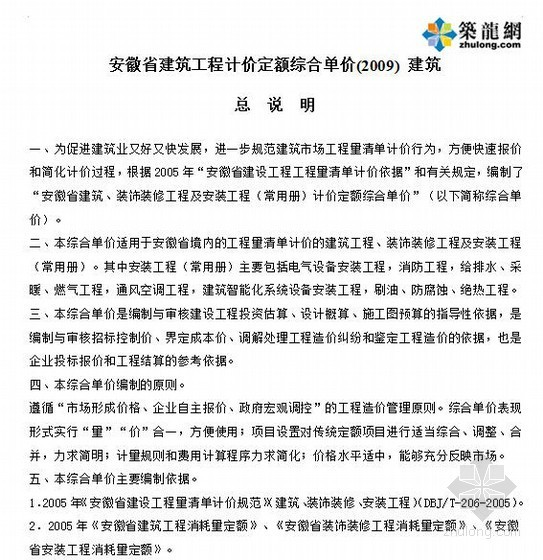 [安徽]建筑工程计价定额土建总说明及费用定额(32页)