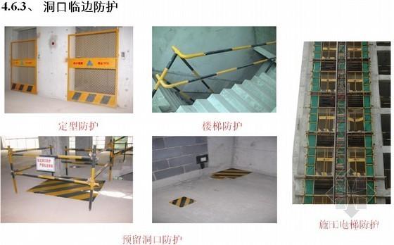 [天津]住宅小区工程安全文明施工检查汇报PPT