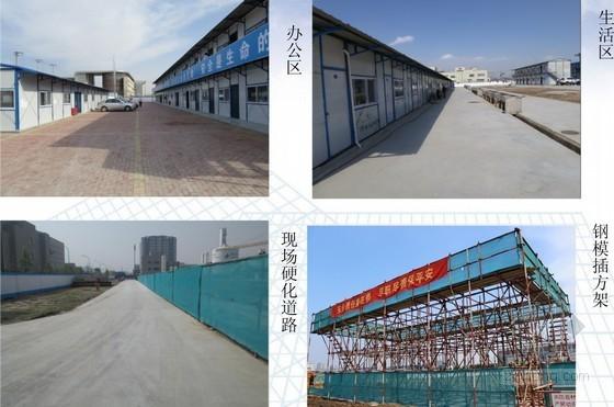 [北京]工厂项目综合履约检查汇报(附图较多)