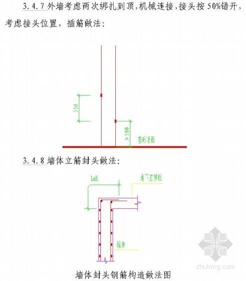 墙体钢筋施工工艺标准化手册
