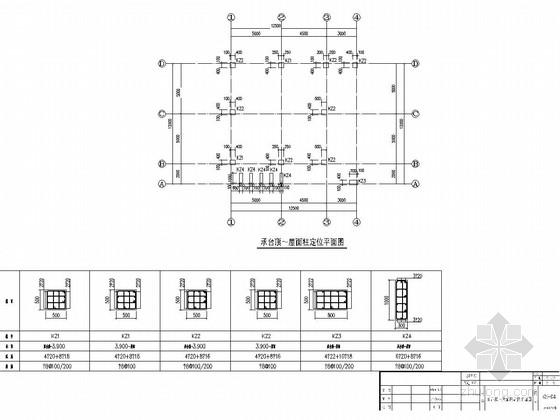 [广东]单层框架结构门卫室结构施工图
