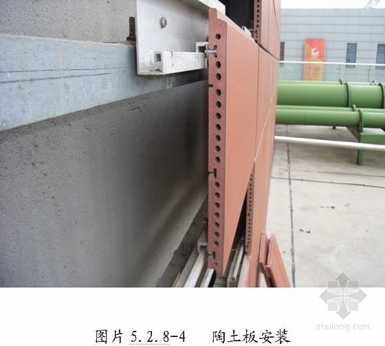 新型陶土板幕墙干挂安装施工工法(21页)