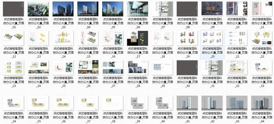 [湖南]点式塔楼高层科技办公大厦建筑设计方案文本-总缩略图
